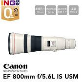 【24期0利率】平輸貨 CANON EF 800mm F5.6L IS USM  保固一年 W