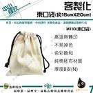 中山肆玖 客製化 帆布束口袋(約15cmX20cm)-M110