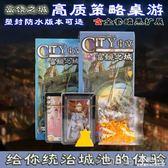 富饒之城經典中文版含暗黑城市擴充經典策略桌面游戲卡牌  深藏BLUE