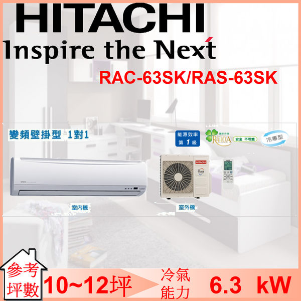 日立 HITACHI 10~12坪 一對一變頻單冷壁掛式冷氣 RAC-63SK/RAS-63SK 下單前先確認是否有貨