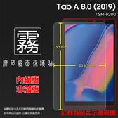◇霧面螢幕保護貼 Samsung 三星 Tab A 8.0 (2019) with S Pen SM-P200 8吋 平板保護貼 軟性 霧貼 霧面貼 保護膜