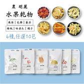 【鮮食優多】艸田木菓•農明麗-低溫乾燥嚴選在地節氣果乾10包(6種口味任選十包)