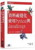 資料視覺化|使用Python與JavaScript