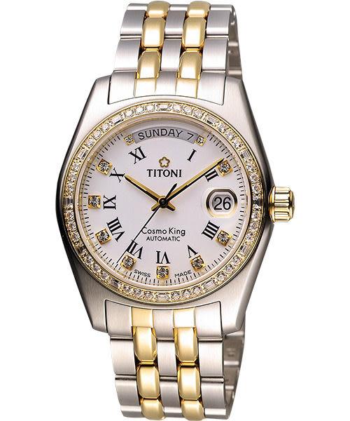 TITONI Cosmo King系列 日曆晶鑽機械腕錶-白x雙色版/38mm 787SY-DB-019