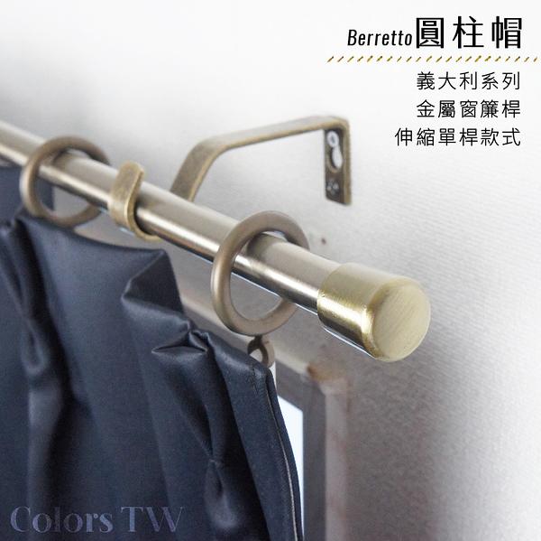 伸縮 120~210cm 管徑16/13mm 金屬窗簾桿組 義大利系列 單桿 圓柱帽 台灣製 Colors tw 室內裝潢