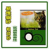 【力奇】易堆貓砂-粗球砂-低過敏無香味-10L-130元/包 (G002H03)