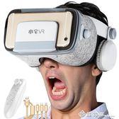 小宅z5vr眼鏡一體機rv虛擬現實3d蘋果華為ar眼睛4d手機專用頭戴式igo    西城故事