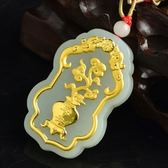 金鑲玉項鍊 和闐玉吊墜-平安如意生日情人節禮物男女飾品73gf56[時尚巴黎]