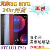 HTC U11 EYEs 雙卡手機 64G,送 清水套+滿版玻璃保護貼,24期0利率