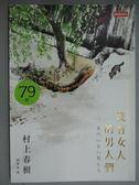 【書寶二手書T1/翻譯小說_GMY】沒有女人的男人們_村上春樹