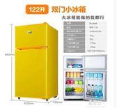 220V 雙門118升小冰箱迷你小型單門家用宿舍二人世界冷藏冷凍車載冰箱igo      易家樂