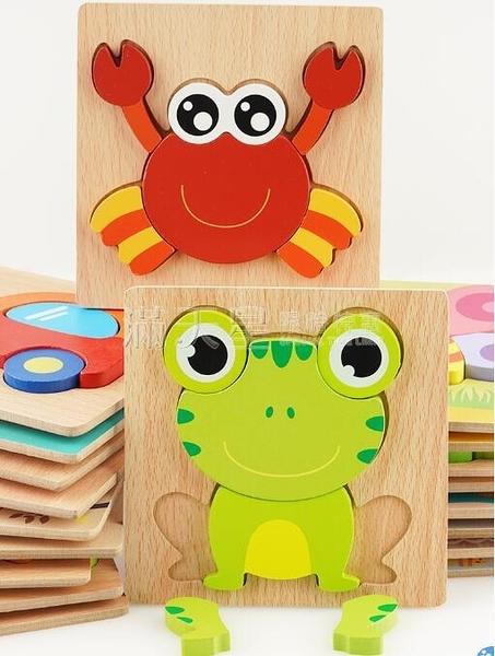 玩具 禮物 嬰幼兒童1-2-3D歲半木質立體拼圖寶寶早教益智力練手眼男女孩玩具 NMS滿天星