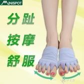 腳指頭矯正器美尼詩大腳趾拇指矯正器分趾襪大腳骨腳趾頭外翻矯正器重疊趾成人伊芙莎