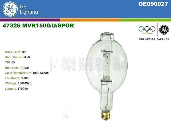 奇異GE 47326 MVR1500/U/SPOR TS M48/E BT56 MOGUL 1500W E39 復金屬燈泡_GE090027