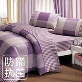 【鴻宇HONGYEW】美國棉/防蹣抗菌寢具/台灣製/單人三件式兩用被床包組-180305紫