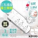 (全館免運費)【KINYO】6呎 3P三開三插安全延長線(SD-333-6)台灣製造‧新安規