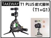 《映像數位》TAKEWAY T1 PLUS (T1+G1) 鉗式腳架 【適用手機  / 平板 / 單眼相機】*1