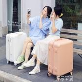 高顏值行李箱女糖果色旅行箱男萬向輪拉桿箱20寸登機箱子密碼箱包