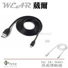 HTC DC M410【原廠傳輸線】M8 Butterfly S T6 Butterfly 3 Desire 700 816 510 526G+ 620 626 626G+ dual sim 728 820...