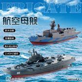 遙控船 遙控船玩具創新3318航空母艦軍事精致模型熱銷兒童水上快艇YYS【創時代3C館】