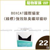 寵物家族-BOXCAT國際貓家(綠標)強效除臭礦球貓砂 22lb