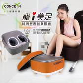 【Concern康生】寵i美足-時尚舒壓按摩腳機(陽光橙)