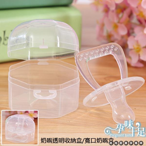 必備實用奶嘴收納盒 透明【CMH0511】孕味十足 孕婦裝