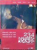 挖寶二手片-P04-109-正版DVD-華語【234說愛你】林依晨 蔡淑臻 簡宏霖(直購價)