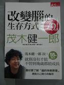 【書寶二手書T2/心靈成長_HCK】改變腦的生存方式_茂木健一郎