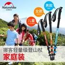 家庭兒童戶外登山杖超輕徒步登山手杖外鎖三節爬山堅韌 小山好物