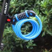 通用腳踏車鎖五位防盜密碼鎖鋼纜鎖山地車騎行鋼絲鎖單車裝備配件igo     韓小姐