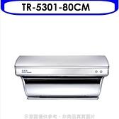 莊頭北【TR-5301-80CM】80公分直吸式斜背式(與TR-5301同款)排油煙機不銹鋼(含標準安裝)