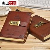 筆記本復古密碼本帶鎖日記本加厚韓國創意手賬本學生記事本文具筆記本子 交換禮物