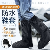《五秒穿脫!高跟鞋可用》 快穿防水雨鞋套 防水雨鞋套 防雨鞋套 雙龍牌 雨鞋套 鞋套 雨鞋