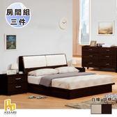ASSARI-(胡桃)織田收納房間組三件(床箱+6抽屜6分床架+二抽櫃)雙人5尺