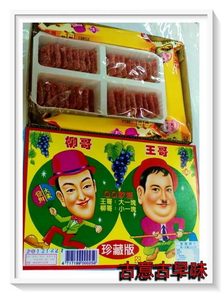 古意古早味 王哥柳哥 QQ軟糖(珍藏版) 抽抽樂 古早味 懷舊 童玩 零食 糖果 抽組 抽