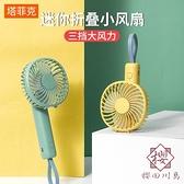 手持usb小風扇迷你可充電折疊隨身便攜式手拿小型夏天電扇【櫻田川島】