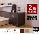 INPHIC-床頭櫃 IYIRS雙抽床頭...