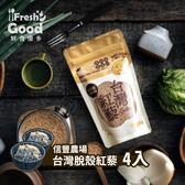 【鮮食優多】信豐農場台灣紅藜脫殼紅藜4入組