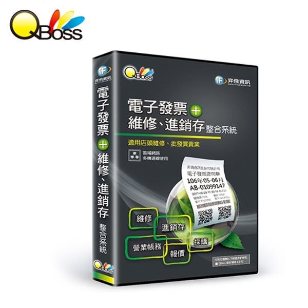 QBoss 電子發票模組+維修進銷存整合系統3.0 R2-區網版