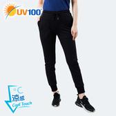 UV100 防曬 抗UV-涼感舒適束口褲-女