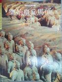 【書寶二手書T1/歷史_YJU】秦始皇兵馬俑_張濤
