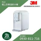 【津聖】3M T22 檯上型雙溫飲水機(...