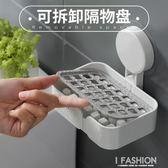 浴室免打孔置物架肥皂架衛生間創意瀝水香皂盒吸壁強力吸盤壁掛式·Ifashion