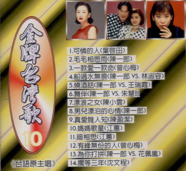 金牌台灣歌 台語原主唱 第10輯 CD (音樂影片購)