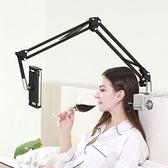 懶人支架床頭手機架手機桌面平板電腦ipad架子通用床上用神器調節