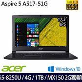 【Acer】A517-51G-51QL 17.3吋i5-8250U四核MX150 2G獨顯Win10電玩筆電
