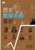 (二手書)歷史數學名題賞析(4)