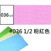 Beatrix Peacock Crepe崧億皺紋紙036 1/2 粉紅色 約50*150cm