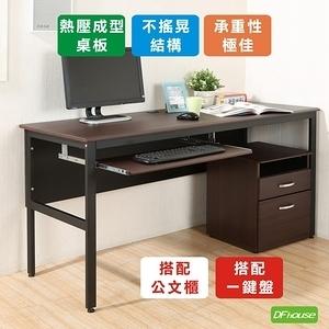 《DFhouse》頂楓150公分電腦辦公桌+1鍵盤+活動櫃-白楓木色胡桃木色